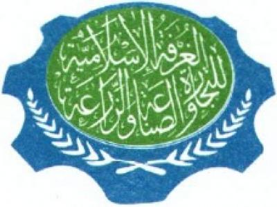 دعوة للمشاركة في المعارض التجارية بتنسيق الغرفة الاسلامية للتجارة والصناعة والزراعة بدولة الإمارات العربية المتحدة بدولة الإمارات