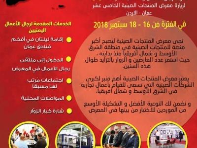 دعوة للمشاركة في معرض المنتجات الصينية الخامس عشر في سبتمبر 2018 عمان-الأردن
